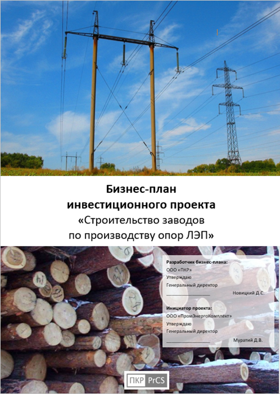 Переработка древесины бизнес план открытие фирмы состоится