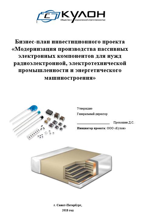 Бизнес план модернизация производство открытие фирмы в чехии