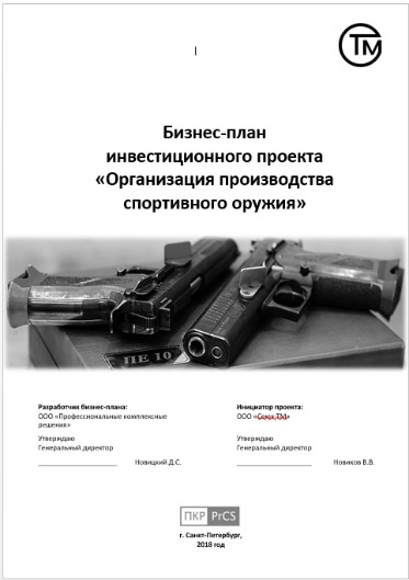 Производство оружия бизнес план производство красок бизнес план
